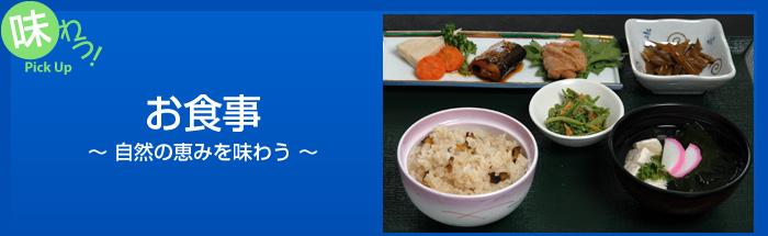 島根町で味わう!「お食事」