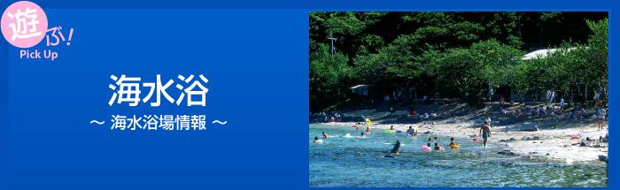 島根町で遊ぶ!「海水浴」