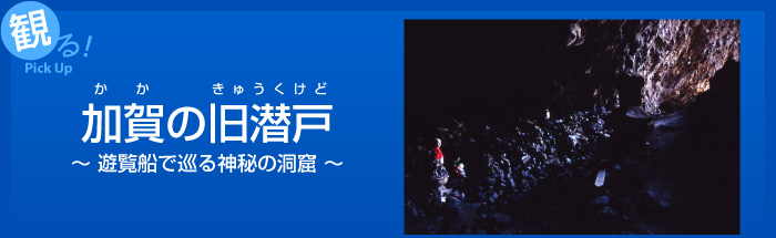 島根町で観る!「加賀の旧潜戸」