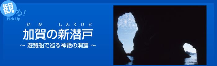 島根町で観る!「加賀の新潜戸」