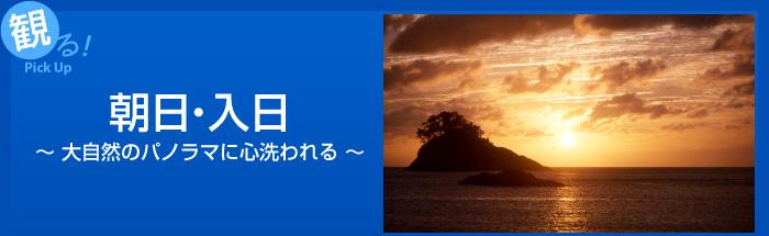 島根町で観る!「朝日・入日」