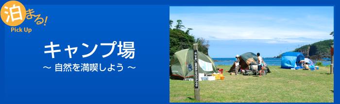 島根町で泊まる!「キャンプ場」