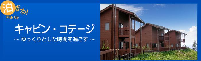 島根町で泊まる!「キャビン・コテージ」
